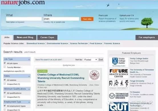 山东大学齐鲁医学部人才招聘信息发布